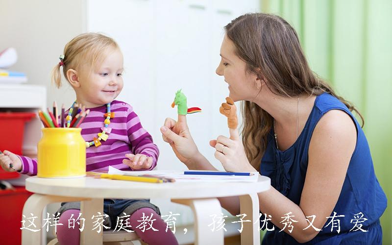 这样的家庭教育,孩子优秀又有爱