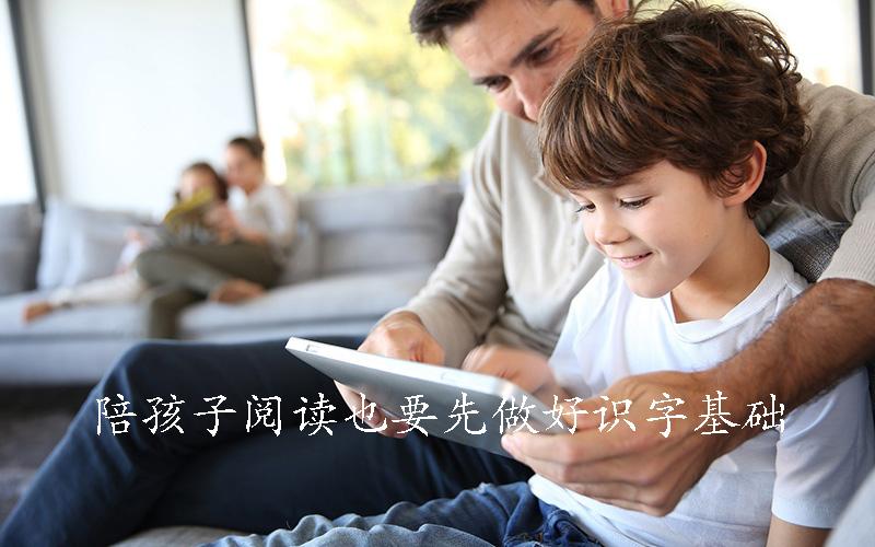 陪孩子阅读也要先做好识字基础