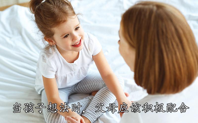 当孩子分享想法时,父母应该积极配合