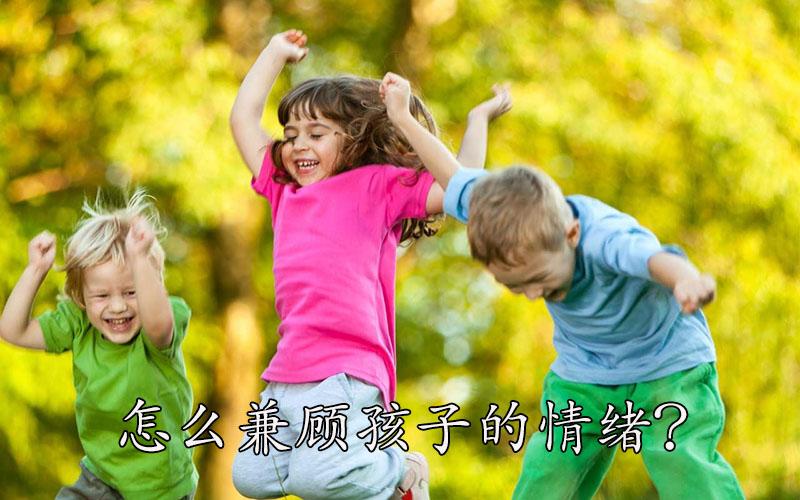 怎么兼顾孩子的情绪