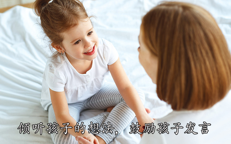 倾听孩子的想法,鼓励孩子发言