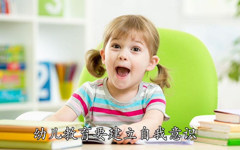 幼儿教育要建立自我意识