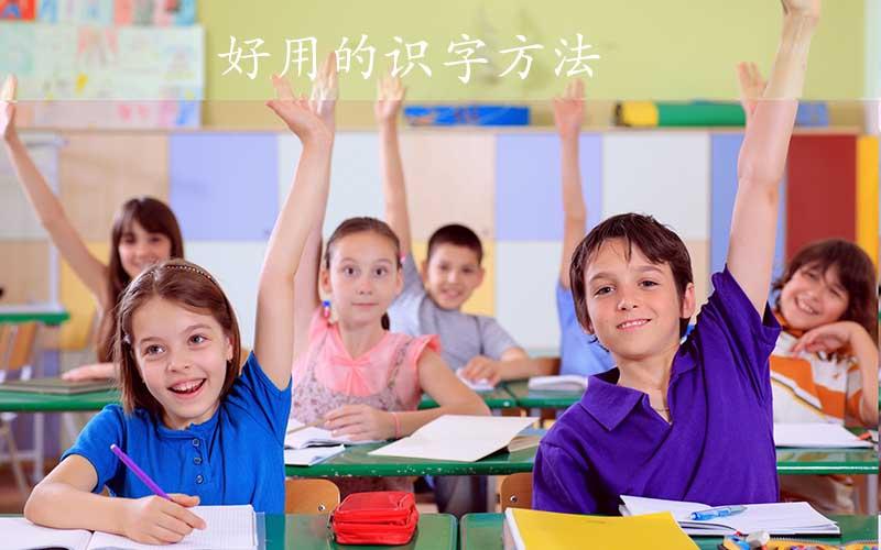 小学一年级需要认识多少字?学习方法比学习数量重要太多!