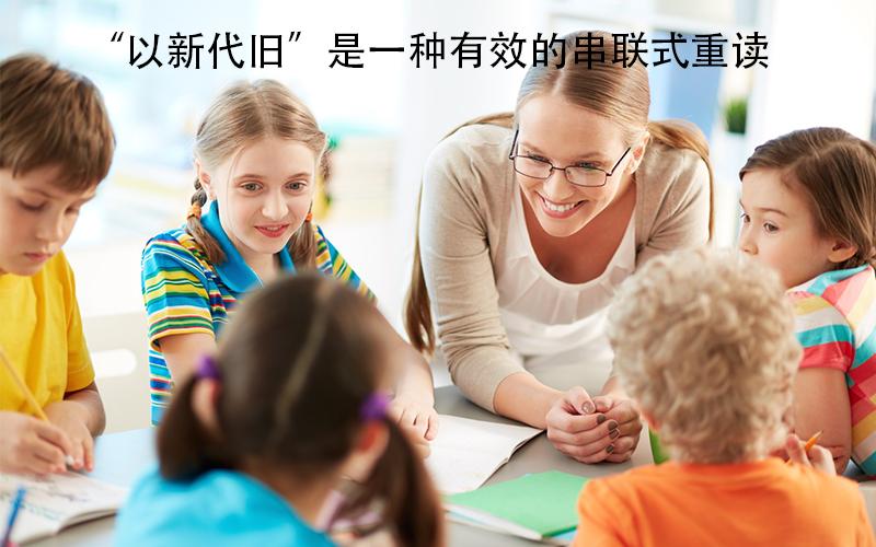 """教孩子""""串联"""""""