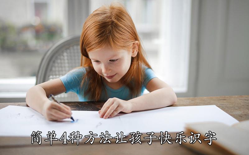简单4种方法让孩子快乐识字,轻松实现幼小衔接