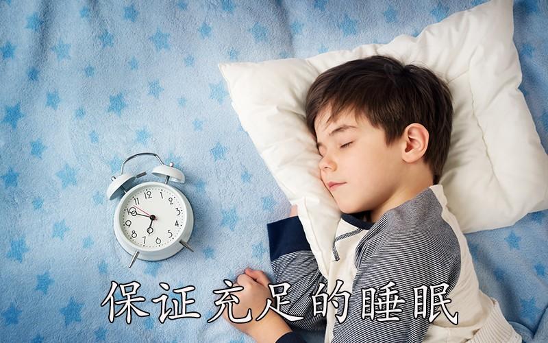保证充足的睡眠