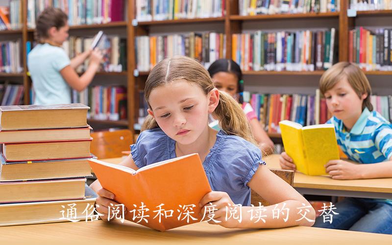 通俗阅读和深度阅读的交替
