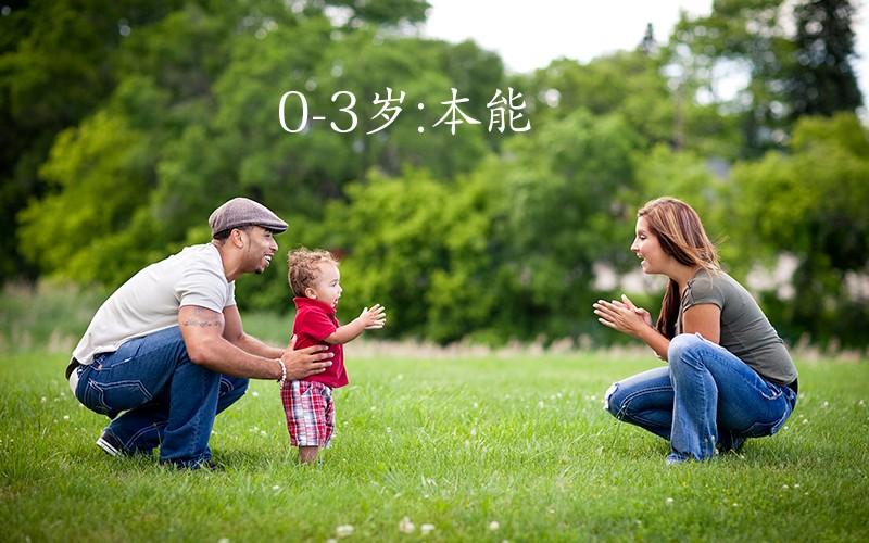 0-3岁:本能