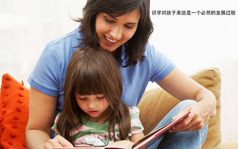幼儿识字有三个阶段,这一个阶段特别重要!