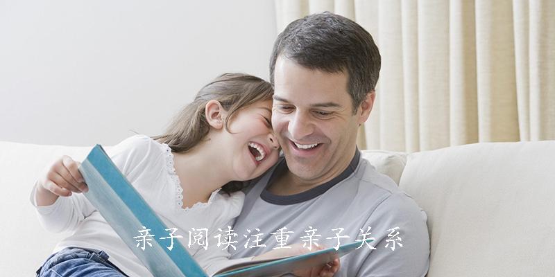 亲子阅读注重亲子关系