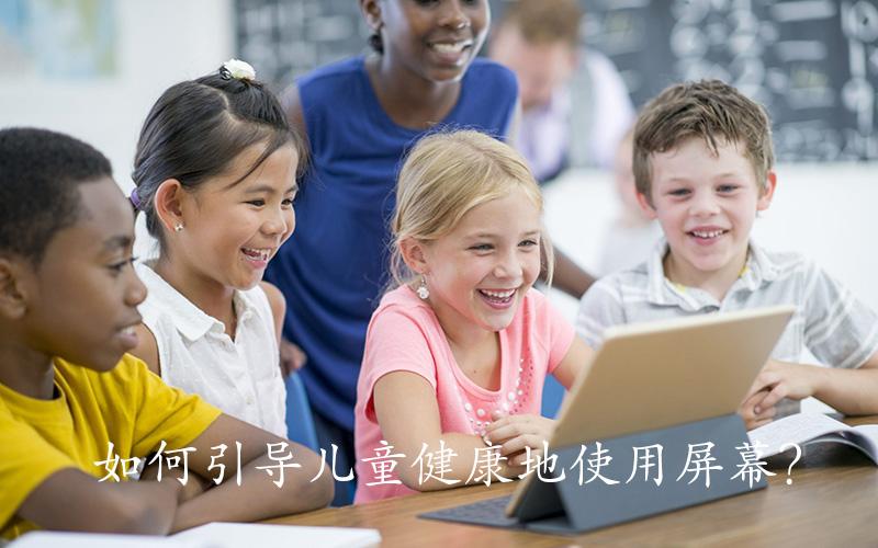 如何引导儿童健康地使用屏幕?