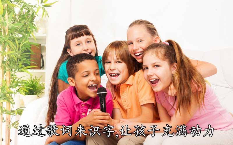 通过歌词来识字,让孩子充满动力
