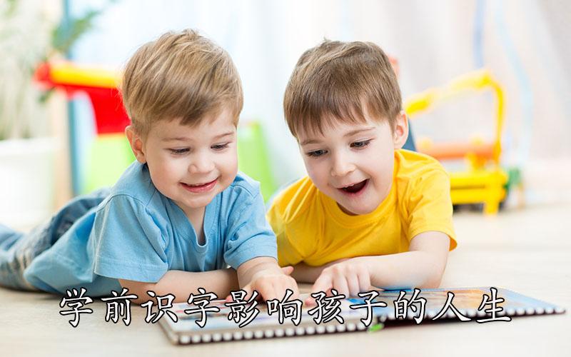 学前识字影响孩子的人生