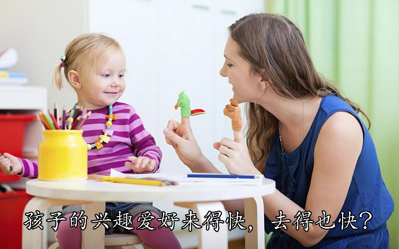 孩子的兴趣爱好来得快,去得也快?家长可能忽略了这3点