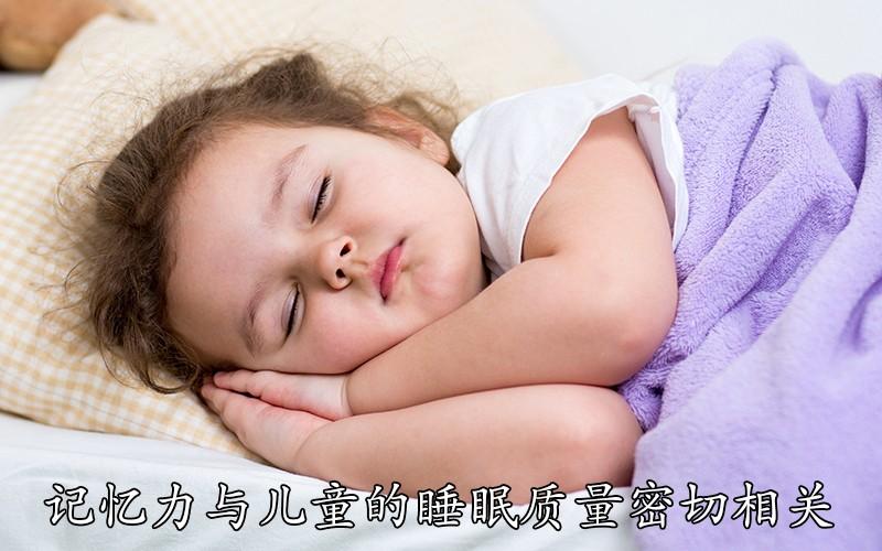 记忆力与儿童的睡眠质量密切相关