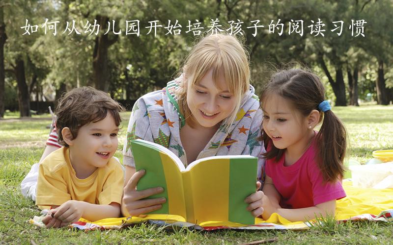 大语文时代,如何从幼儿园开始培养孩子的阅读习惯