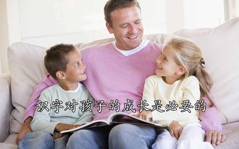 识字对孩子的成长是必要的