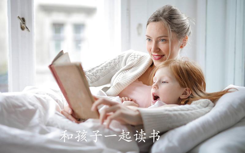 和孩子一起读书