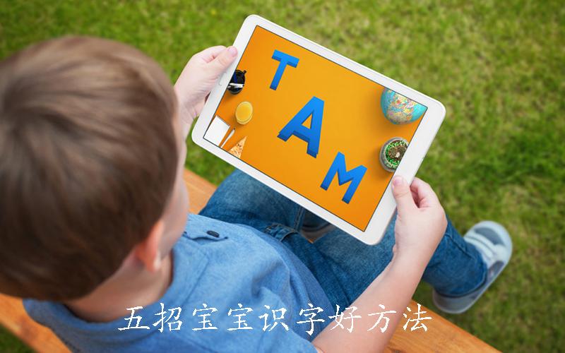 五招宝宝识字好方法,总有一招能让宝宝爱上文字!