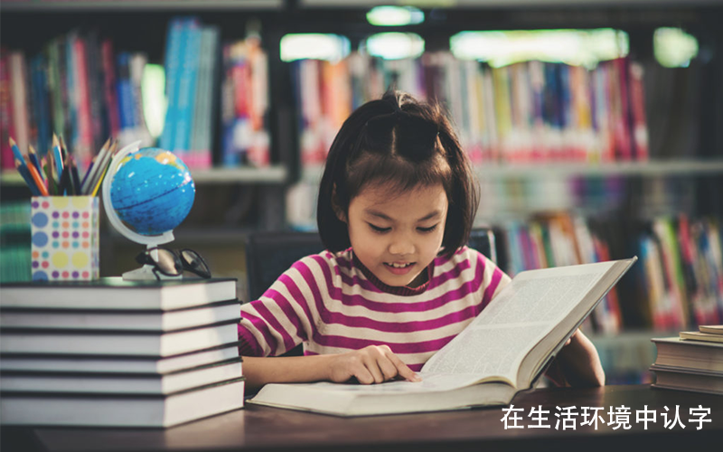 """4年亲身经历分享:如何绕过""""识字""""坑,让孩子掌握认字方法"""