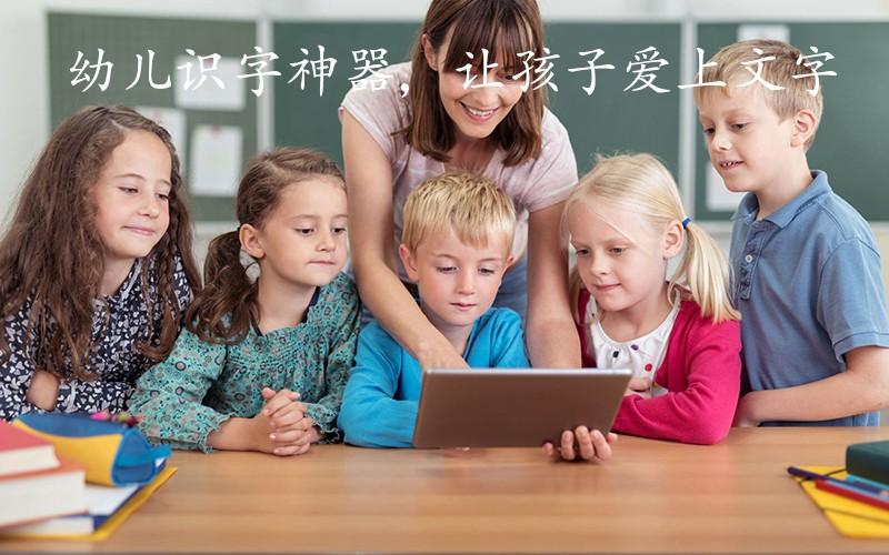 科学高效的幼儿识字神器,让孩子爱上文字