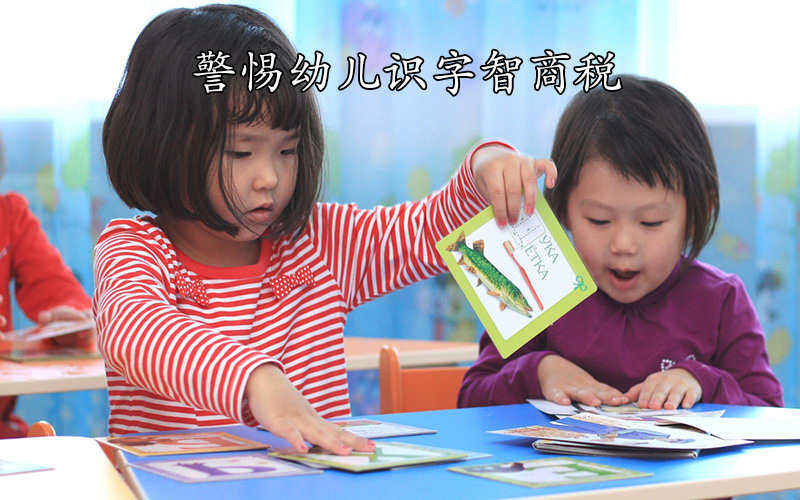 警惕幼儿识字智商税