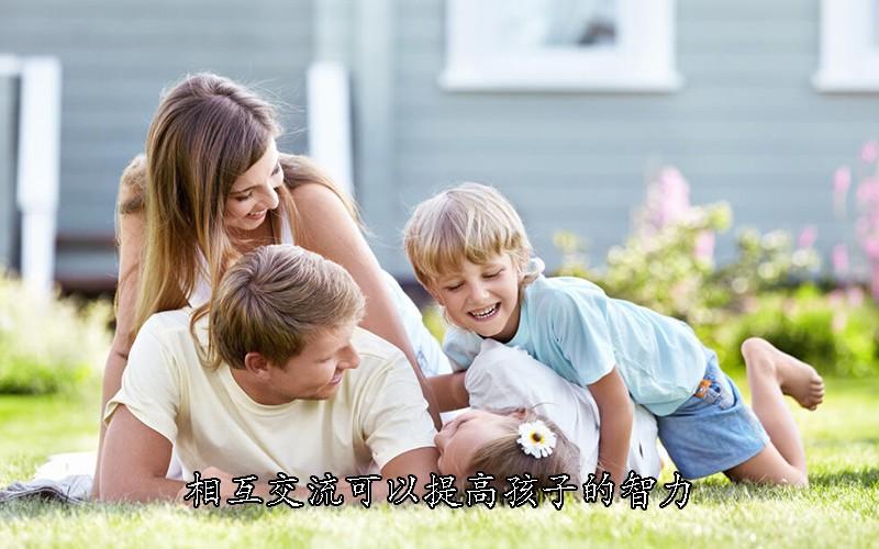 相互交流可以提高孩子的智力。