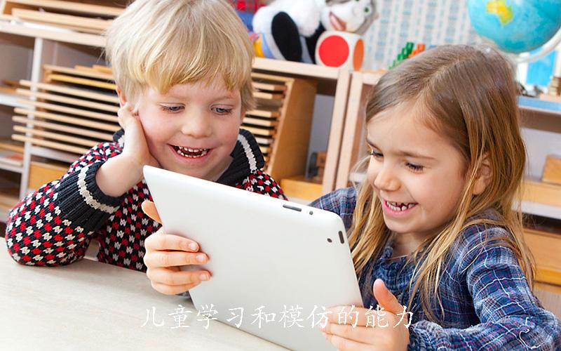 儿童学习和模仿的能力
