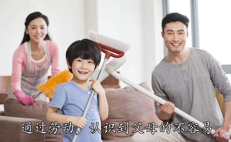 通过劳动,认识到父母的不容易