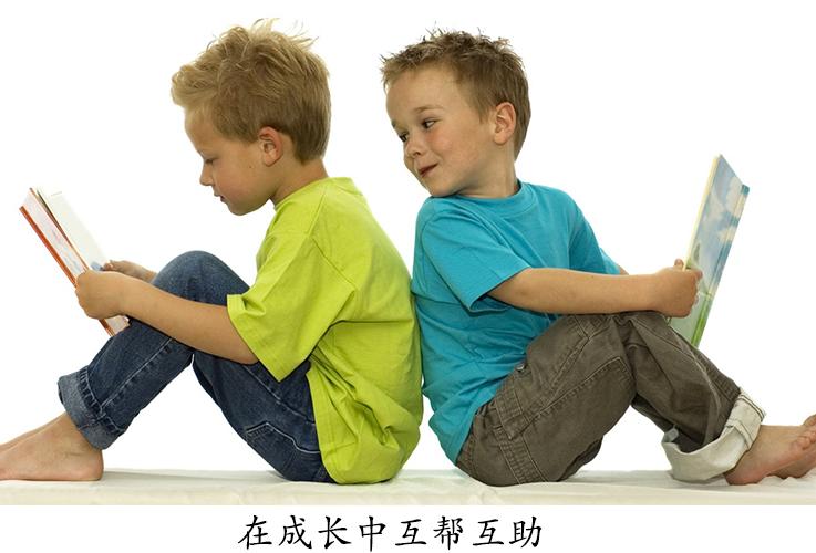 在成长中互帮互助