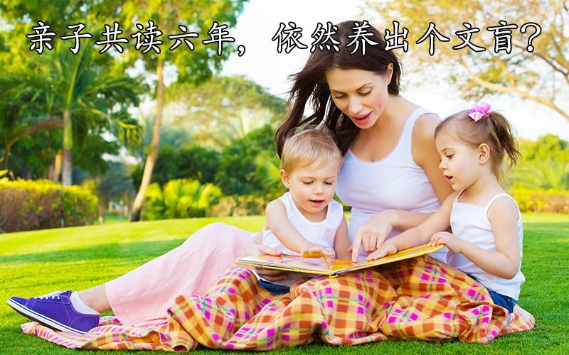 亲子共读六年,依然养出个文盲?
