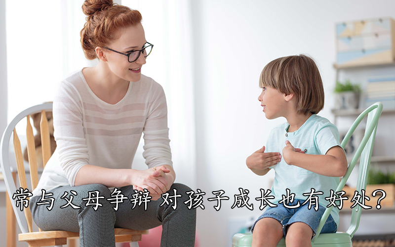 经常与父母争辩 对孩子成长也有好处?