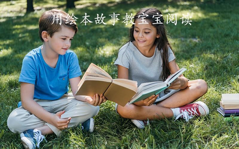 用绘本故事教宝宝阅读