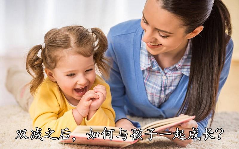 双减之后,如何利用空闲时间与孩子一起成长?