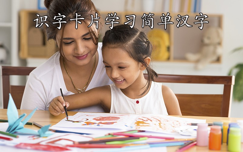 识字卡片学习简单汉字