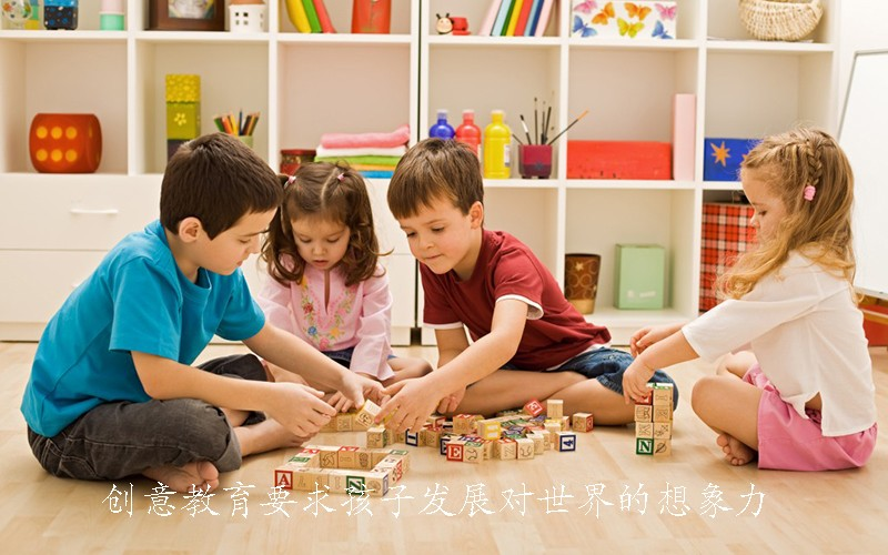创意教育要求孩子发展对世界的想象力