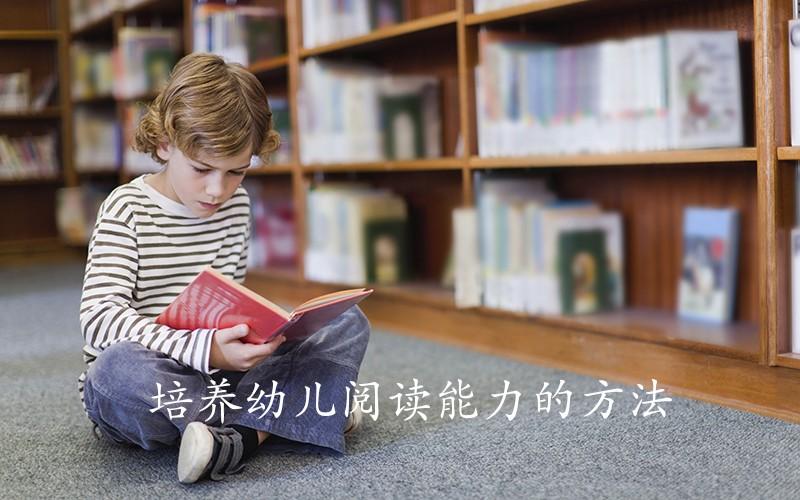 培养幼儿阅读能力的方法,这是我见过最有效的!