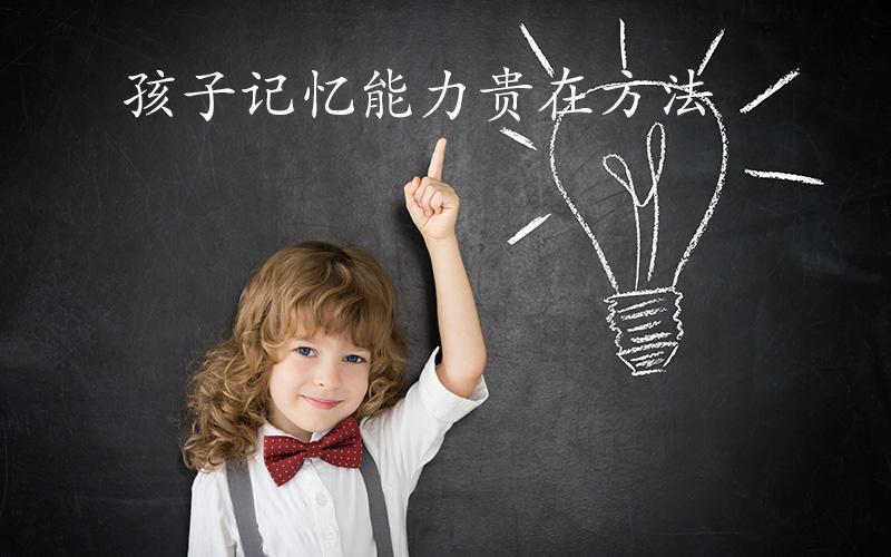 孩子记忆能力的差距,不在于天赋,而在于方法