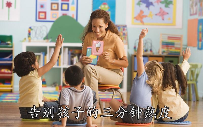 告别孩子的三分钟热度,识字启蒙的3个真相,家长要提前知道