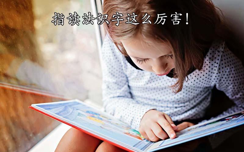 指读法识字这么厉害!你家娃现在用还来得及!