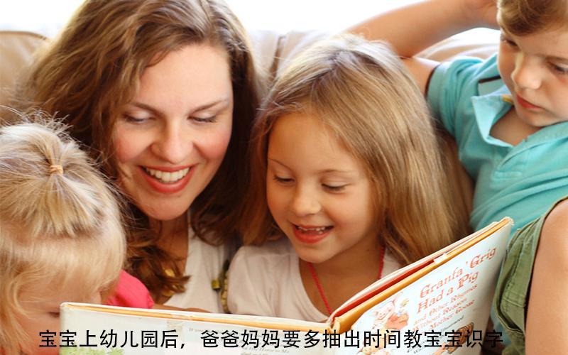 上幼儿园后,妈妈如何教宝宝识字?