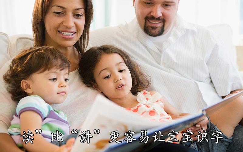"""""""读""""比""""讲""""更容易让宝宝轻松识字"""