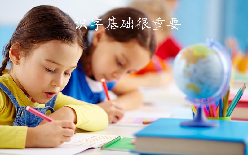 """""""不用教孩子识字,上学自然就会了""""?大错特错……"""