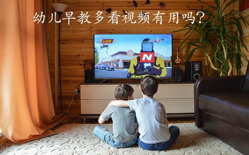 幼儿早教多看视频有用吗?