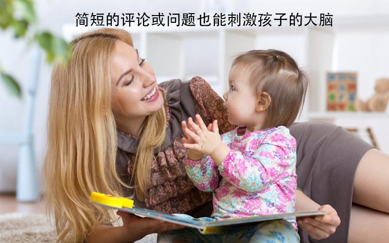 怎么丰富孩子的语言环境?