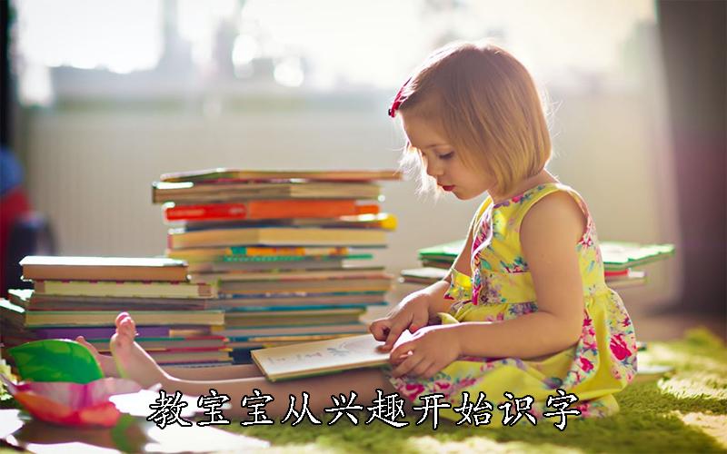 教宝宝从兴趣开始阅读