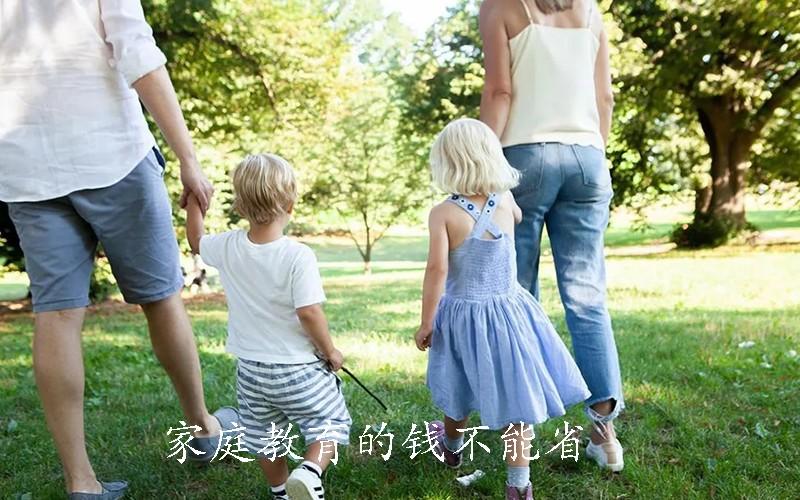 家庭教育的钱不能省