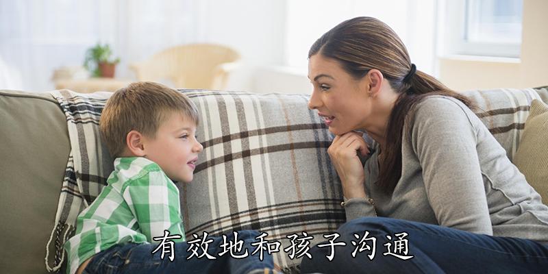 有效地和孩子沟通