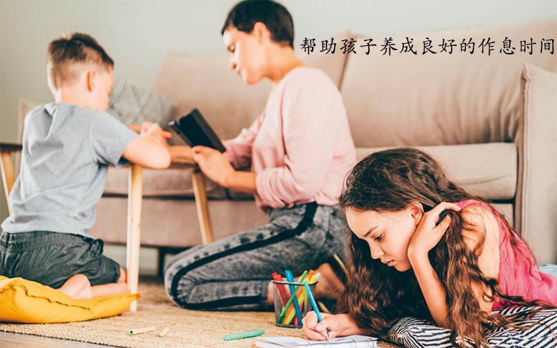 帮助孩子养成良好的作息时间