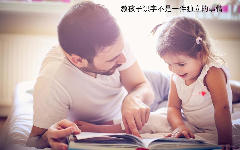 孩子几岁可以学认字?教孩子认字的3个误区,你中招了吗?